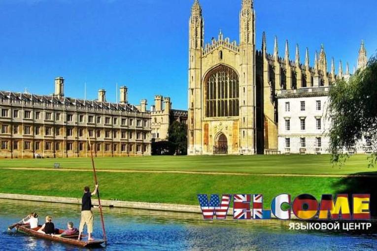 Курсы интенсивного изучения английского языка летом