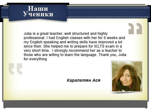 Курсы английского в Одессе WELCOME: отзывы учеников