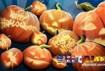 Фотоконкурс «Я и Halloween»