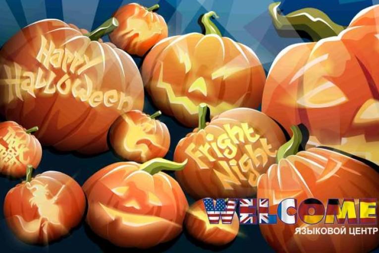 """Фотоконкурс """"Я и Halloween"""""""