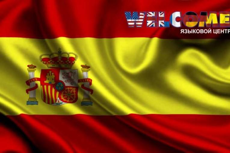 Набор на курсы испанского языка