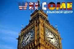 Английский Speaking Club Одесса